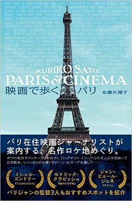 映画のロケ地から読み解く、パリの魅力