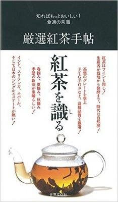 水出し紅茶の美味しい作り方