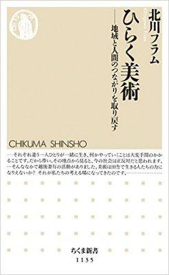 新潟県で開催される世界最大級の国際芸術祭、ご存知ですか?