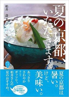 祇園祭にわく京都 生粋の京都人がオススメする夏の京グルメとは