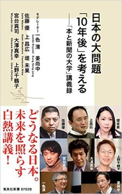 これからの10年、日本が直面する問題とは?