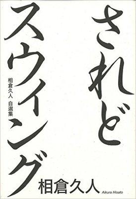 音楽評論家・相倉久人さんが遺した、音楽を巡る深すぎる思考とは