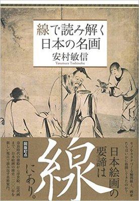 日本絵画の特徴は「線」にある?
