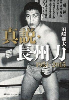 プロレスラー長州力を丸裸にした作家・田崎健太が「極太ノンフィクション」の舞台裏を語る