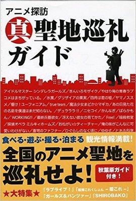 アニメ「聖地巡礼」のためのガイドブック
