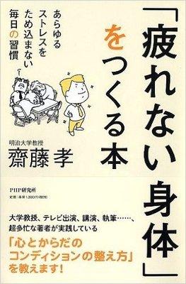 超多忙な齋藤孝さんが実践する「疲れない身体」を作る方法