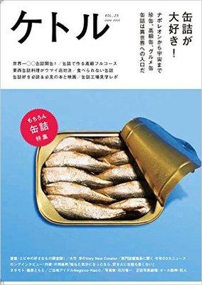 缶詰ブームの火付け役は!? 8月6日、湘南蔦屋書店にて「缶詰ナイト」も開催