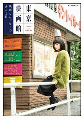 東京で「映画とコーヒーのある1日」を過ごす