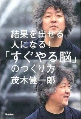 茂木健一郎氏が、脳科学者の立場から分析、ダラダラ先送りしてしまう原因は脳にあった?