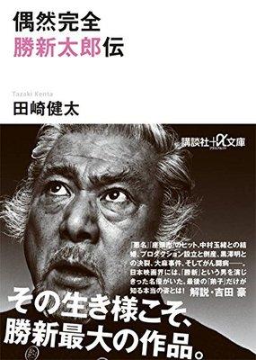 勝新太郎が晩年、病室に招いた作家・田崎健太に残したある言葉とは