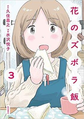 孤独のグルメの女版『花のズボラ飯』が3年8ヶ月ぶりに帰ってきた!