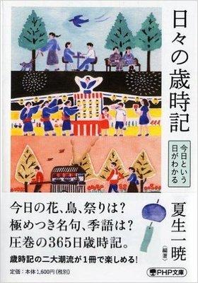 小春日和は、春の季語じゃない! 日本人なら知っておきたい、美しい季語