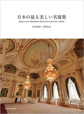 """ホテルニューグランド、富士屋ホテル、奈良ホテル……日本を代表する""""名建築""""の老舗ホテルとは"""