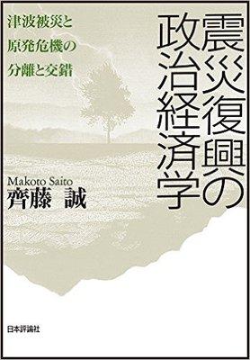 東日本大震災 発災数ヶ月で決めた「拙速な政策決定」が震災復興を遅らせている?