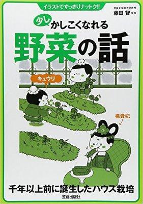 """""""純三年子滝野川大長牛蒡""""という名前の野菜をご存知?"""