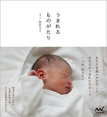 """出産のリアルは『コウノドリ』だけじゃなかった 出産撮影が見せてくれる""""生きよう""""とする姿"""