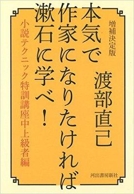 漱石を読めば、小説の技術がすべてわかる?