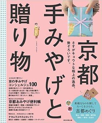 京都土産の新定番はチョコレート?