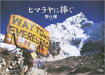 アルピニスト・野口健さんが明かす、ヒマラヤへの思いとは?