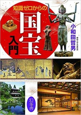 日本最大の国宝は東大寺大仏殿 では最小の国宝は?