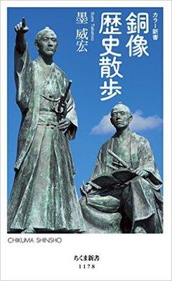 日本初の銅像は靖国神社に建つあの人物のもの?