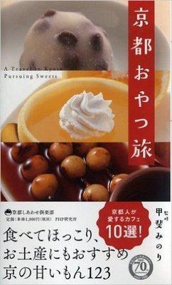 花も団子も楽しみたい!京都でオススメの甘味とは?