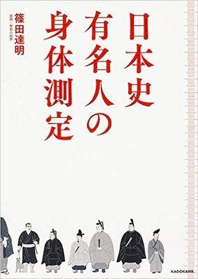 """""""犬将軍"""" 徳川綱吉の身長124センチしかなかったってホント?"""