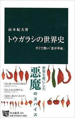 日本にトウガラシが普及したのは、ソバのおかげだった?