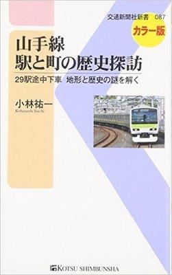 恵比寿駅は当初、ビールを運ぶための貨物駅だった?