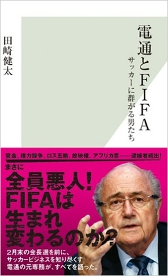 世界を揺るがしたFIFA汚職……2002年日韓W杯招致も札束が飛び交っていた!?