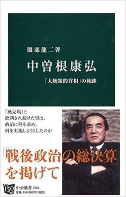 歴史は繰り返す? 書籍『中曽根康弘』に描かれた2度の引退勧告