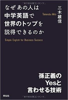 楽天ブックス: 「YES」と言わせる日本 - 石原慎太郎 …
