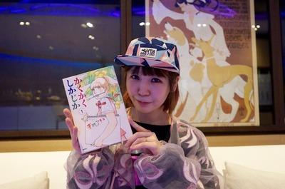 東村アキコさんの『かくかくしかじか』は、何かをやり遂げたいと思っている人に読んでほしい一冊 ——アノヒトの読書遍歴:大森靖子さん(後編)