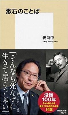 漱石の作品に見受けられる名言の数々とは?