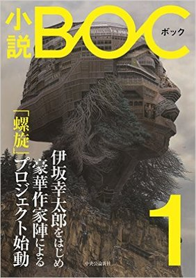 文芸誌『小説BOC』創刊! 朝井リョウ氏、伊坂幸太郎など豪華執筆陣が勢揃いするイベントも開催へ