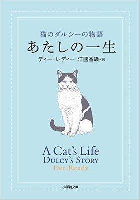 主人は猫で、あなたは下僕――主従関係が逆転した、猫好き必読の小説がついに文庫化