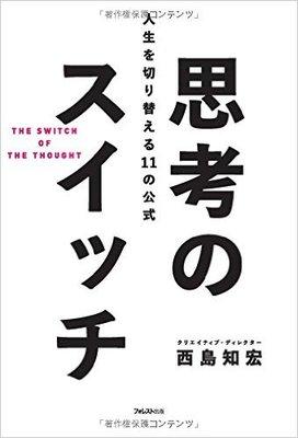 処女作『思考のスイッチ』が大ヒット中! 鬼才クリエイター・西島知宏さんが、着想のネタバレ的な思考本を書いた理由