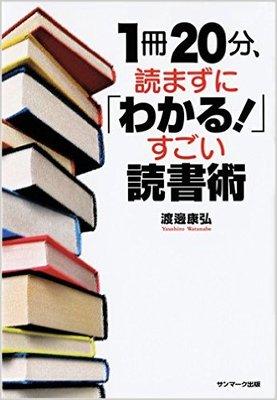 目次の先読みはNG! 何万冊も読破した著者が語る「効率的な読書術」