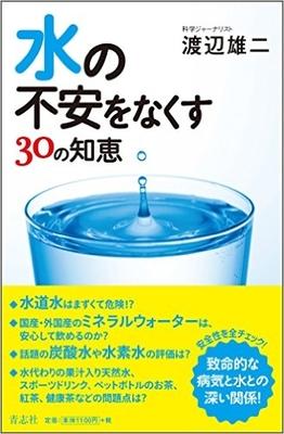 """話題の""""水素水"""" その効果は疑わしい?"""
