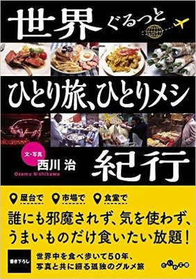 世界中で食べ歩いた写真家が語る、海外のレストラン「うまいか否か」の判断基準