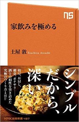 究極のおつまみ 枝豆に合うのは、ビールより日本酒?