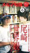 『水道橋博士のメルマ旬報』過去の傑作選シリーズ~ 相沢直「倉本美津留氏との話と、TWITTERの話」