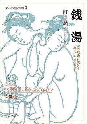 """銭湯に描かれる""""富士山""""の秘密とは?"""