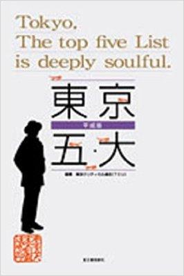 都内5大霊園 夏目漱石、竹久夢二、泉鏡花、永井荷風らが眠るのはどの霊園?