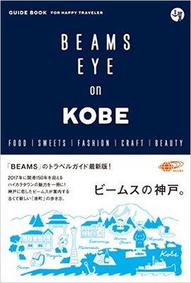 """""""そばめし""""は、神戸の靴工場で働く工員の一声からはじまった?"""