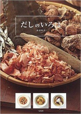 和食の基本 日本のだし文化が世界に広がりつつある?