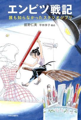 """『となりのトトロ』メイのモデルは宮崎駿自身? ジブリ公認""""内部告発本""""が明かす素顔とは"""