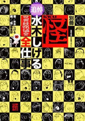 11月30日は「ゲゲゲ忌」! 作家・京極夏彦が明かす、水木しげる秘話