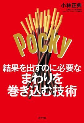 11月11日は「ポッキーの日」 ポッキーが5年で売り上げ50億円菓子に成長した理由