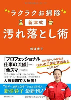 これは目からウロコ! 羽田空港カリスマ清掃員が教える効率的な掃除の仕方とは?
